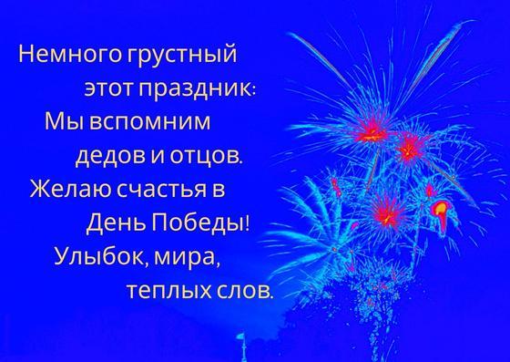 Открытка с поздравлениями ко Дню Победы