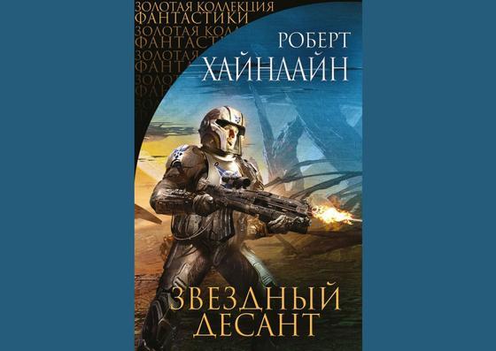 Обложка книги «Звездный десант»