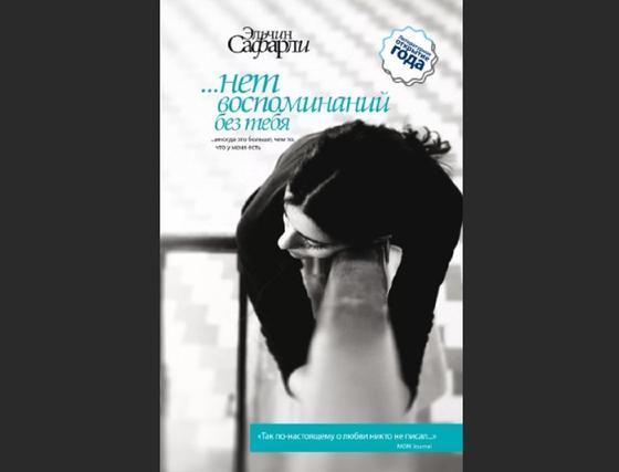 Обложка книги «…нет воспоминаний без тебя»