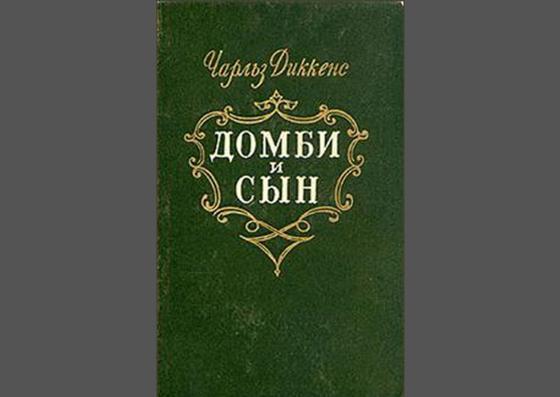 Обложка книги «Домби и сын»