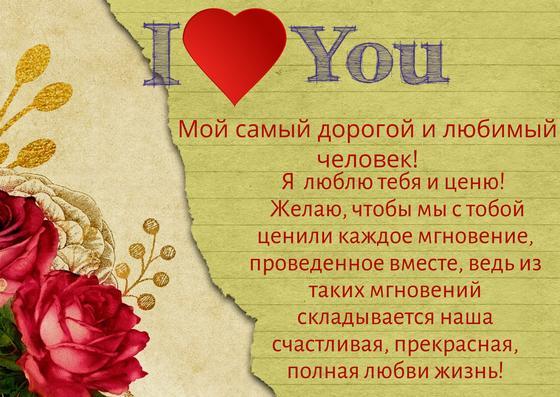 Открытка с любовным текстом