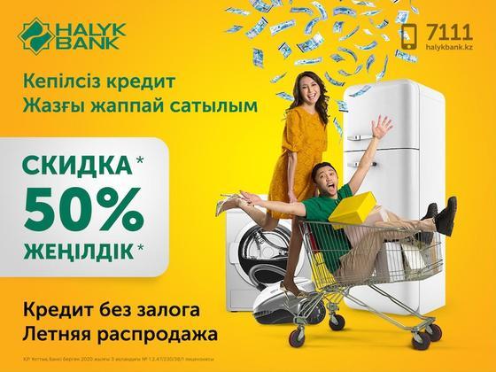Halyk Bank предлагает выгодные условия по кредиту с 50% скидкой