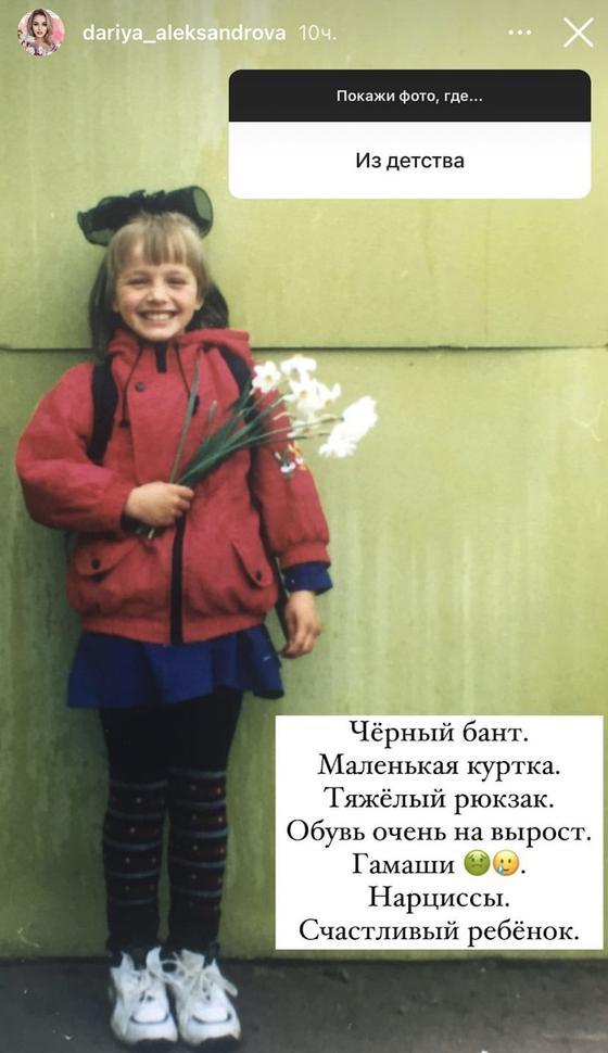 Дарья Александрова в детстве