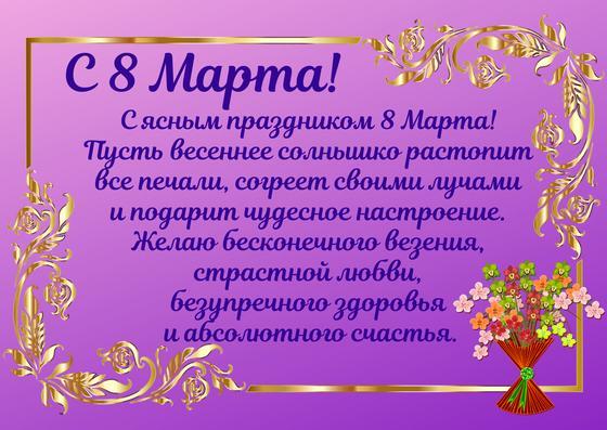 Поздравительная открытка на 8 Марта