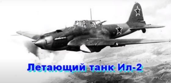 Самолет, на котором воевал Талгат Бегельдинов