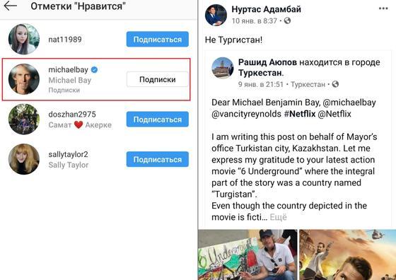 Майкл Бэй отреагировал на заявление акима Туркестан