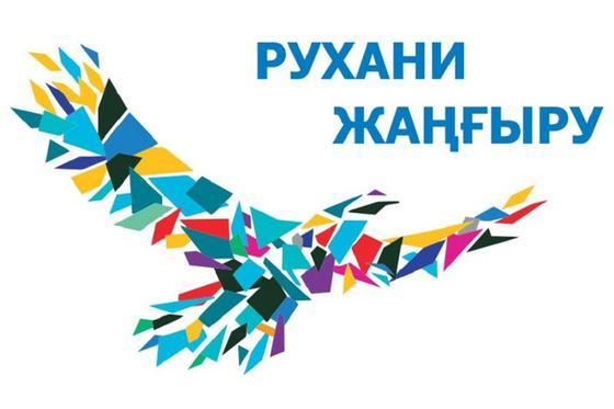 255 проектов реализовано по программе «Рухани жаңғыру» в Жетысу