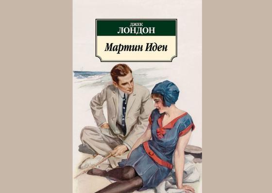Обложка книги «Мартин Иден»