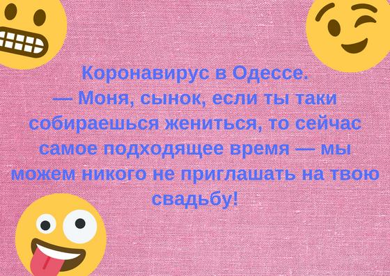 Одесские анекдоты: топ 50+ анекдотов в 2020 году
