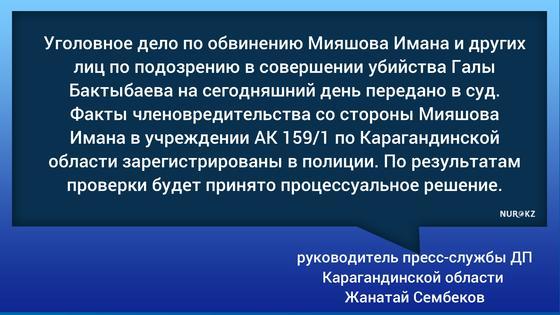 Обвиняемый в убийстве общественника совершил попытку суицида в Караганде
