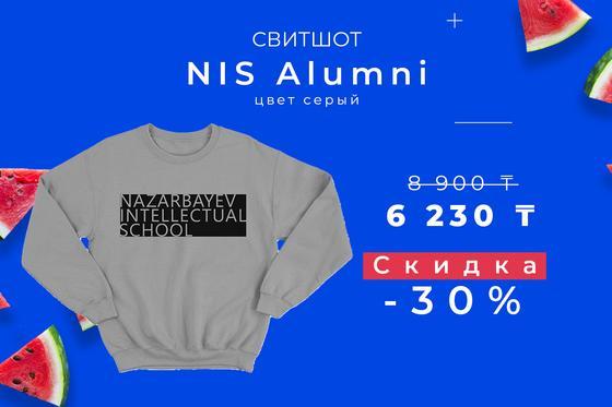 Свитшот NIS