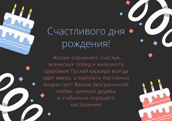 Поздравление с днем рождения своими словами: варианты