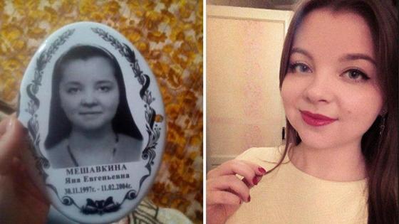 Девушка нашла своё фото на рекламе надгробия в Екатеринбурге