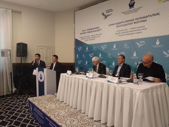 Открывая мир – открываясь миру: второй международный форум писателей начался в Алматы (фото)