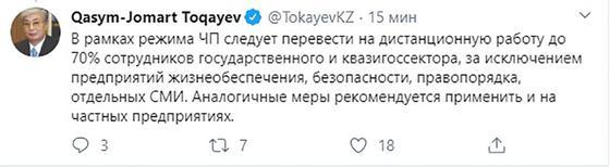 Токаев призвал перевести большую часть компаний на удаленную работу
