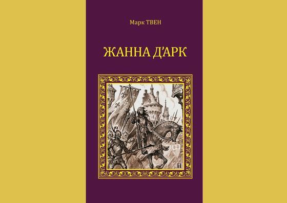 Обложка книги «Жанна д'Арк»