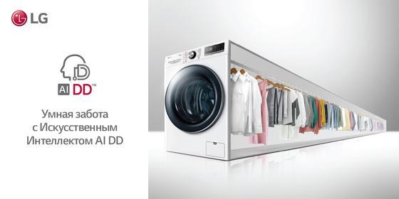 LG AI DD – первая стиральная машина с Искусственным Интеллектом от LG Electronics