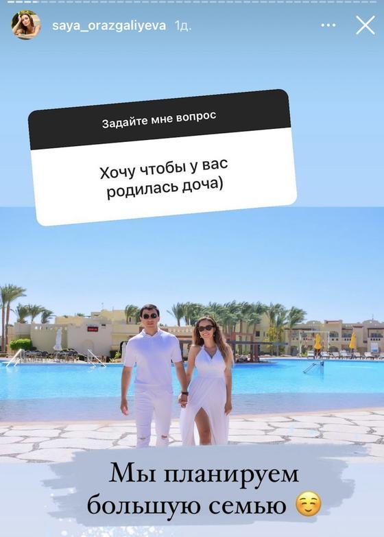 Сая Оразгалиева и Ильяс Иминов