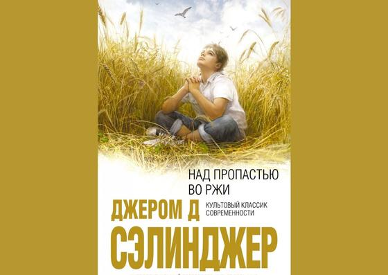 Обложка книги «Над пропастью во ржи»