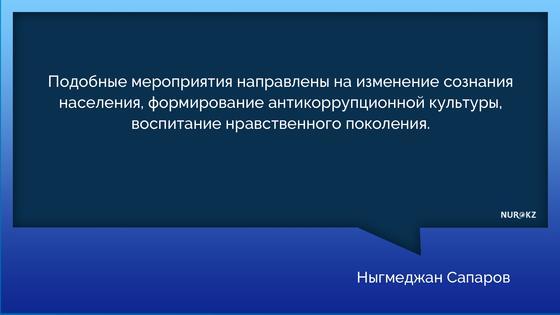 """""""Өз еліңді бұзба!"""": мурал о борьбе с коррупцией презентовали в Алматы"""