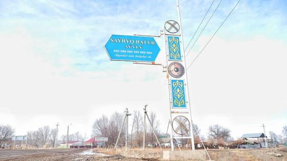 Село Саурык батыр