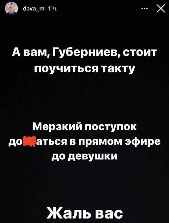 Сторис Давида Манукяна