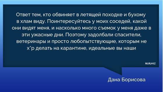 """""""Задолбали спасители"""": Дана Борисова об обвинениях в алкоголизме"""