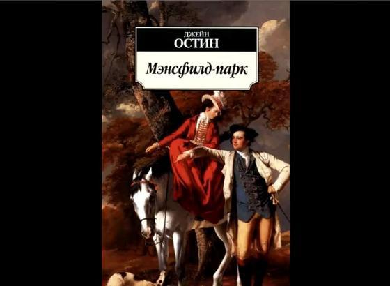 Обложка книги «Мэнсфилд-парк»