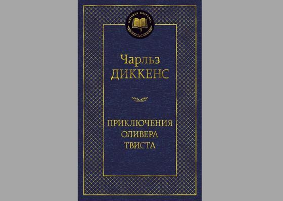 Обложка книги «Приключения Оливера Твиста»