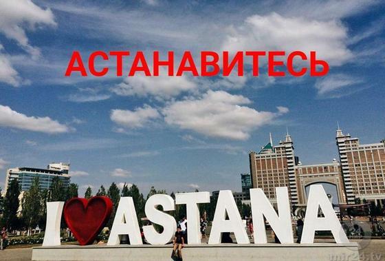 Астанавитесь или прощай, Астана: что думают горожане о переименовании (фото)