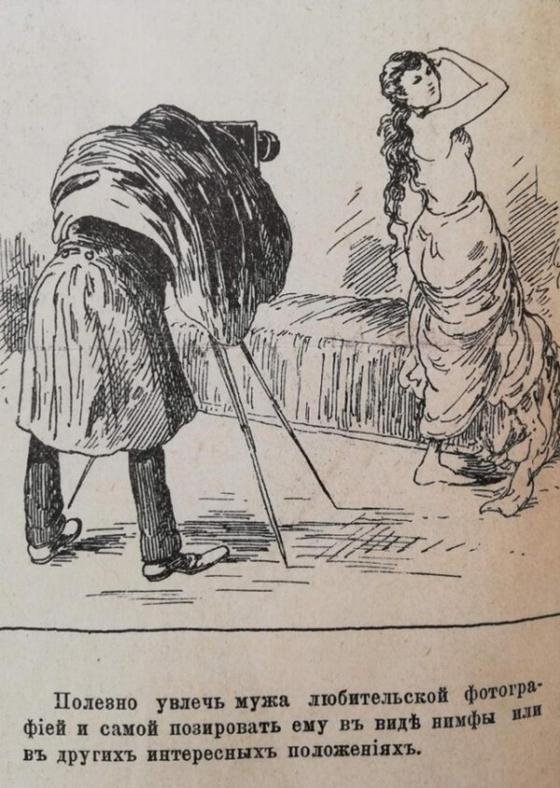"""Иллюстрации из журнала конца 19 века: """"Как должна вести себя хорошая жена"""""""