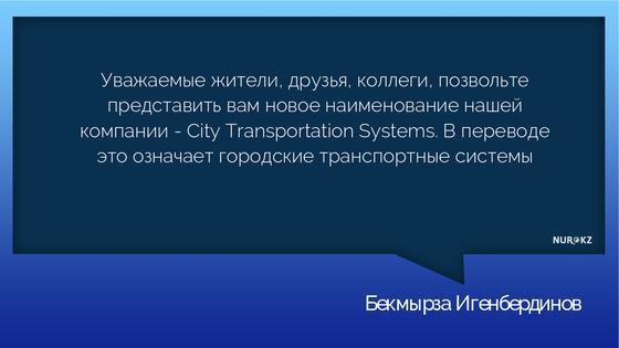 Astana LRT сменила название