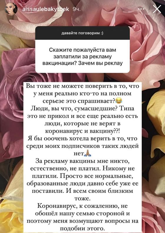 Сторис Айсауле Бакытбек