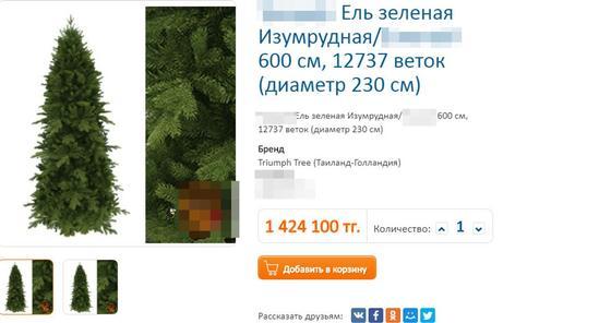 Алматинцам предложили искусственные елки за 1,5 миллиона тенге