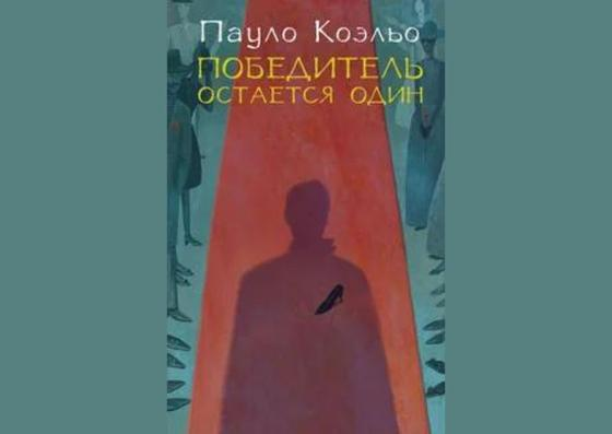 Обложка книги «Победитель остается один»