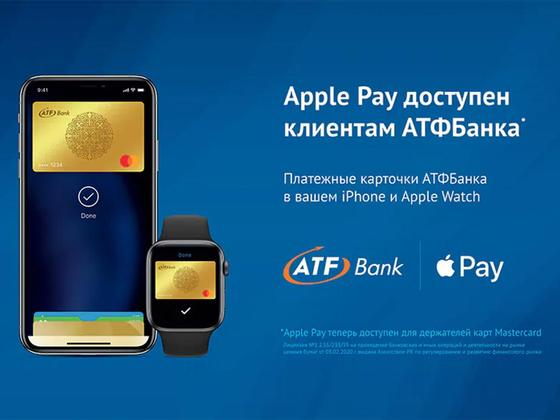 Apple Pay доступен клиентам АТФБанка
