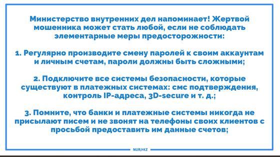 МВД РК