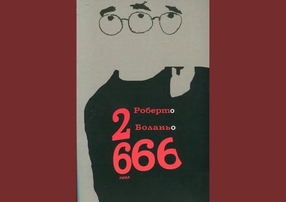 Обложка книги «2666»