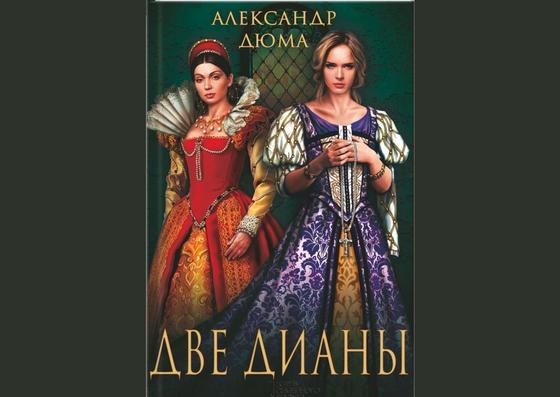 Обложка книги «Две Дианы»