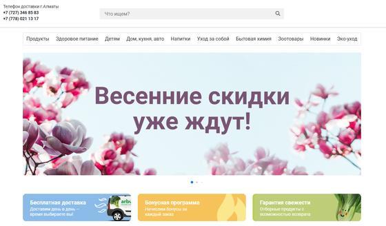 Покупки в два клика: как заказать продукты онлайн
