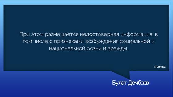 Генпрокуратура обратилась к казахстанцам