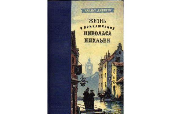 Обложка книги «Николас Никльби»