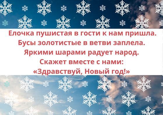 снежинки, стихи