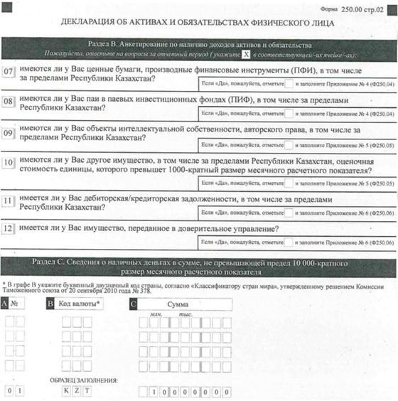 Пример декларации о доходах представлен в Законе РК