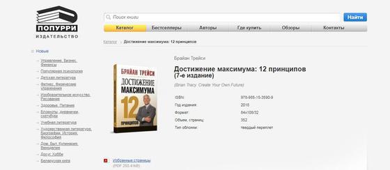 Брайан Трейси: книги и биография автора