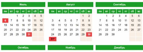 Сколько дней в августе отдохнут казахстанцы