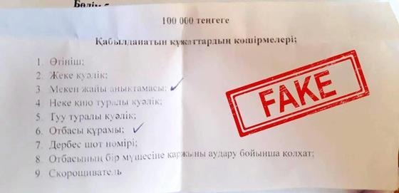 Ажиотаж из-за фейковой рассылки о 100 тыс. тенге начался в Арыси