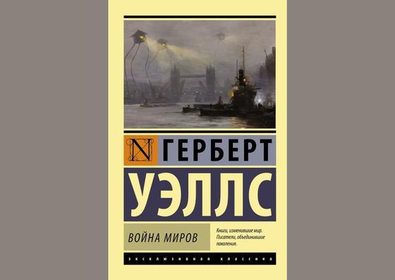 Обложка книги «Война миров»