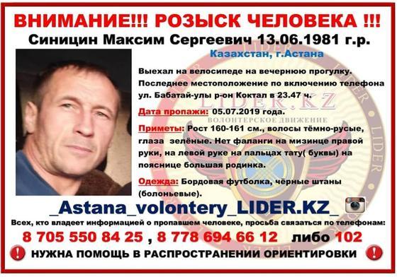 Листовка: Волонтеры lider.kz