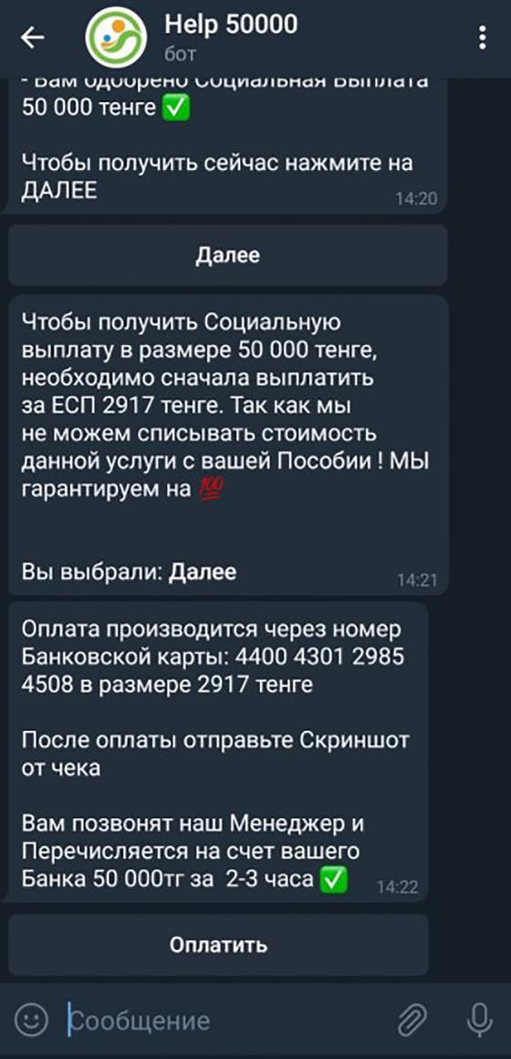 """Скриншот из чата с ботом в """"Телеграме"""""""